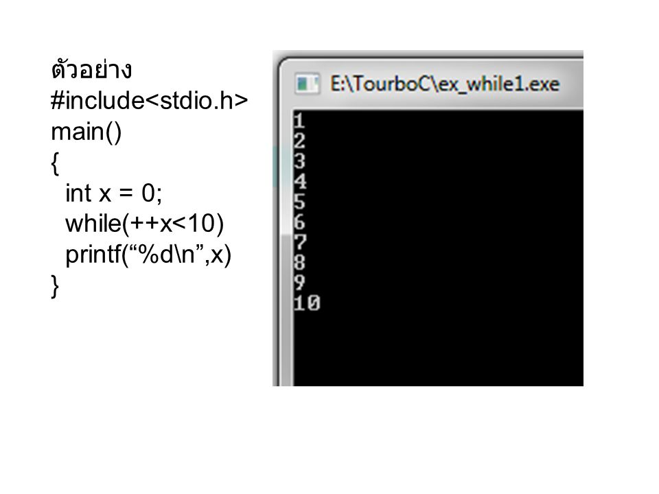 ตัวอย่าง #include<stdio.h> main() { int x = 0; while(++x<10) printf( %d\n ,x) }