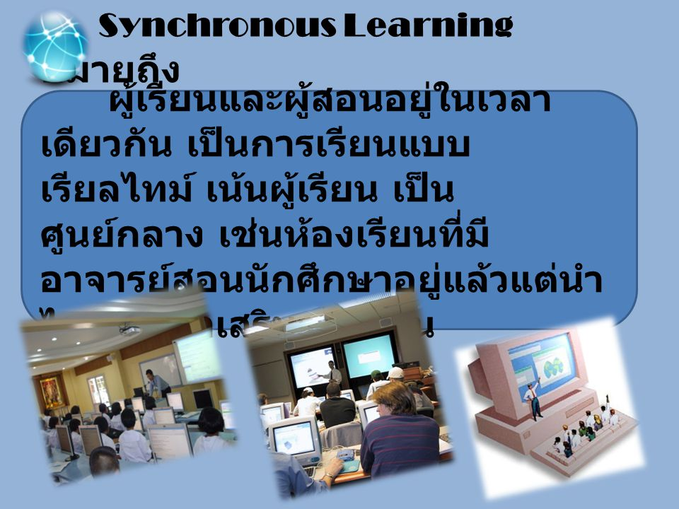 Synchronous Learning หมายถึง
