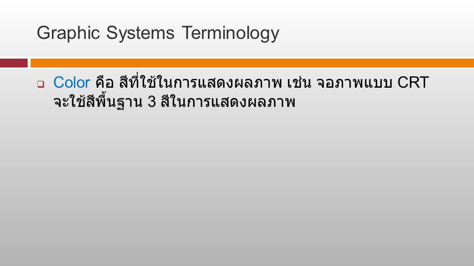 Graphic Systems Terminology