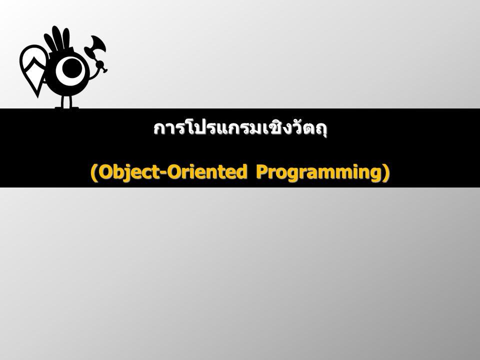 การโปรแกรมเชิงวัตถุ (Object-Oriented Programming)