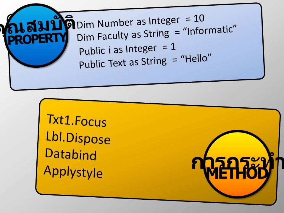 การกระทำ คุณสมบัติ METHOD Txt1.Focus Lbl.Dispose Databind Applystyle