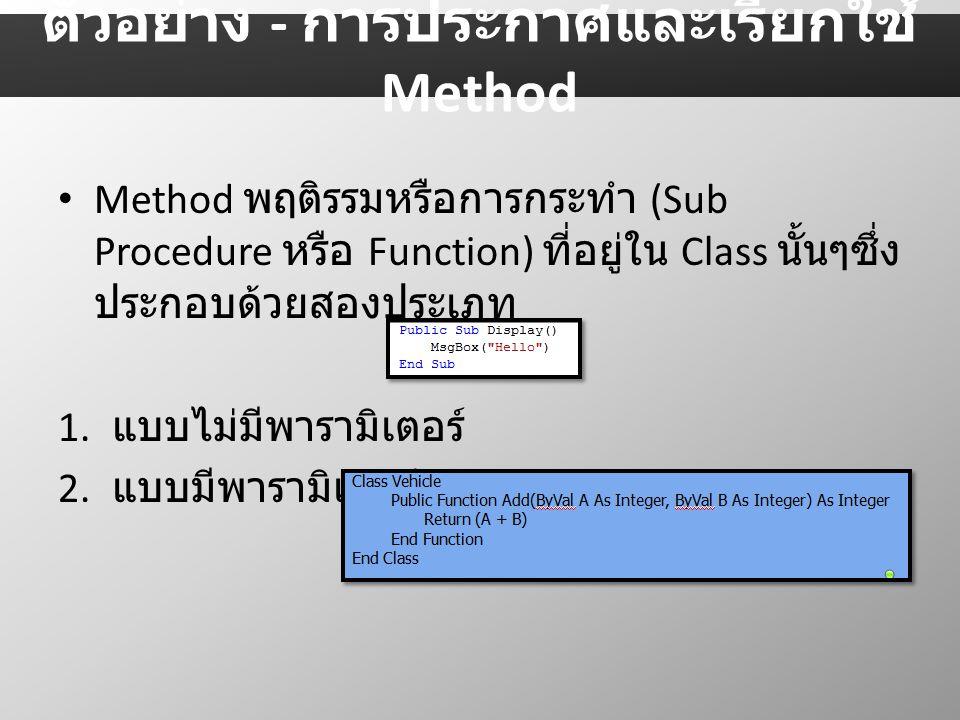 ตัวอย่าง - การประกาศและเรียกใช้ Method