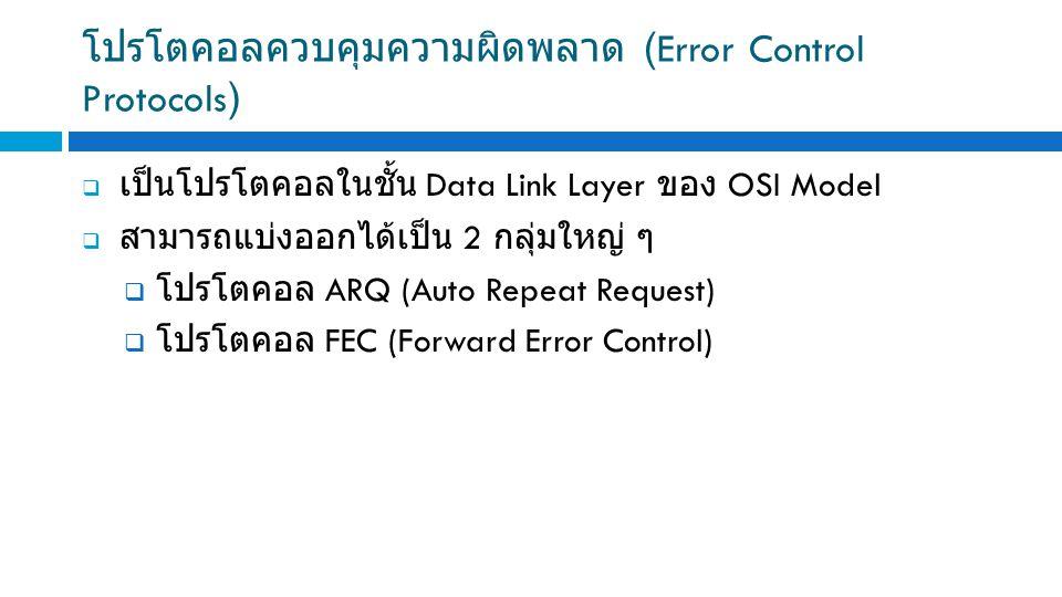 โปรโตคอลควบคุมความผิดพลาด (Error Control Protocols)