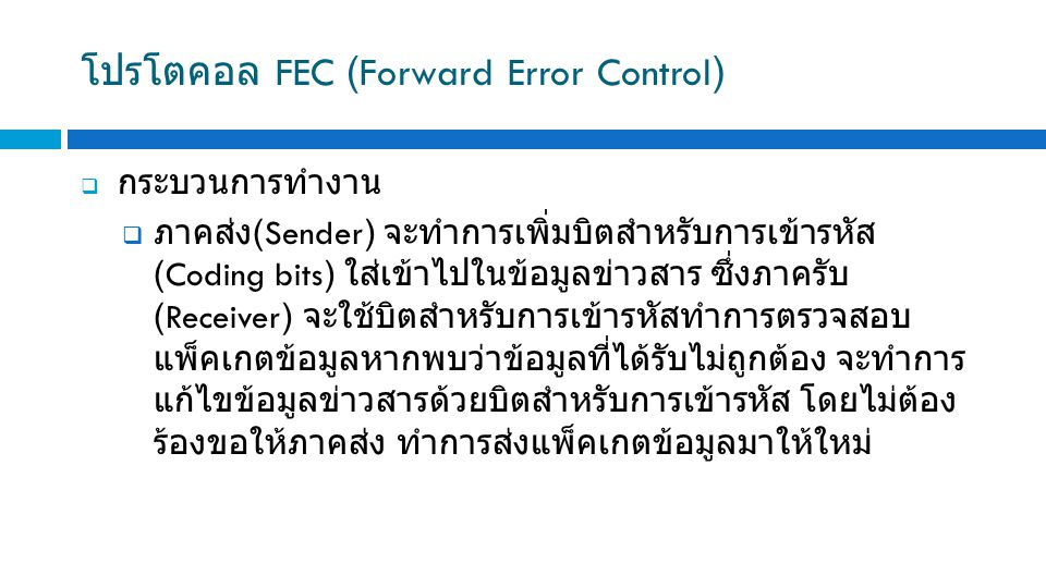 โปรโตคอล FEC (Forward Error Control)