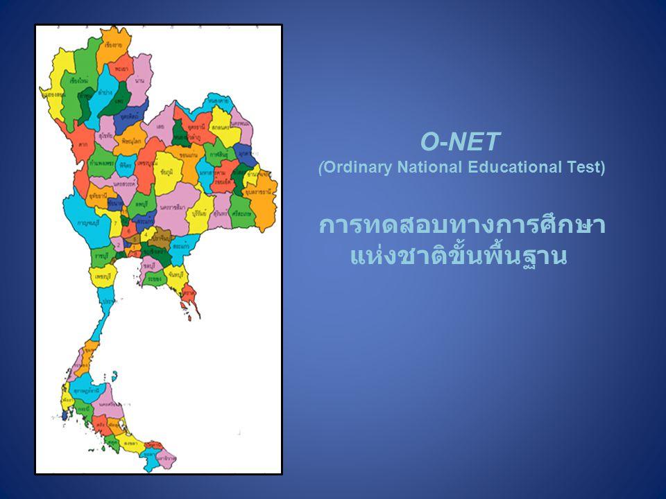 O-NET (Ordinary National Educational Test) การทดสอบทางการศึกษาแห่งชาติขั้นพื้นฐาน