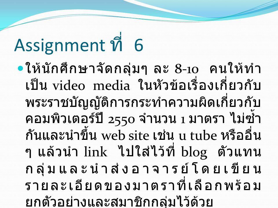 Assignment ที่ 6