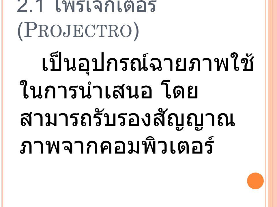 2.1 โพรเจกเตอร์(Projectro)