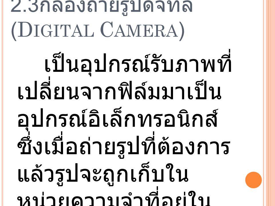 2.3กล้องถ่ายรูปดิจิทัล(Digital Camera)