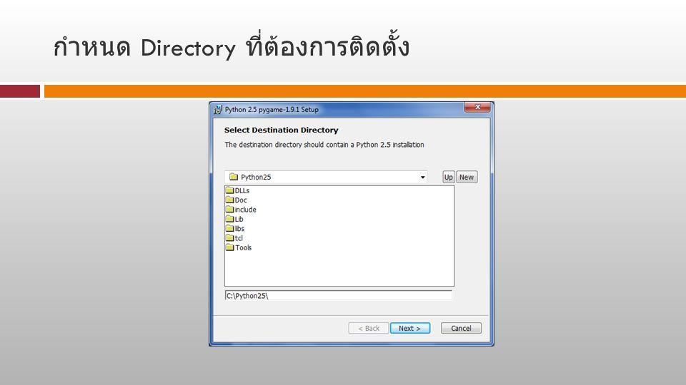 กำหนด Directory ที่ต้องการติดตั้ง
