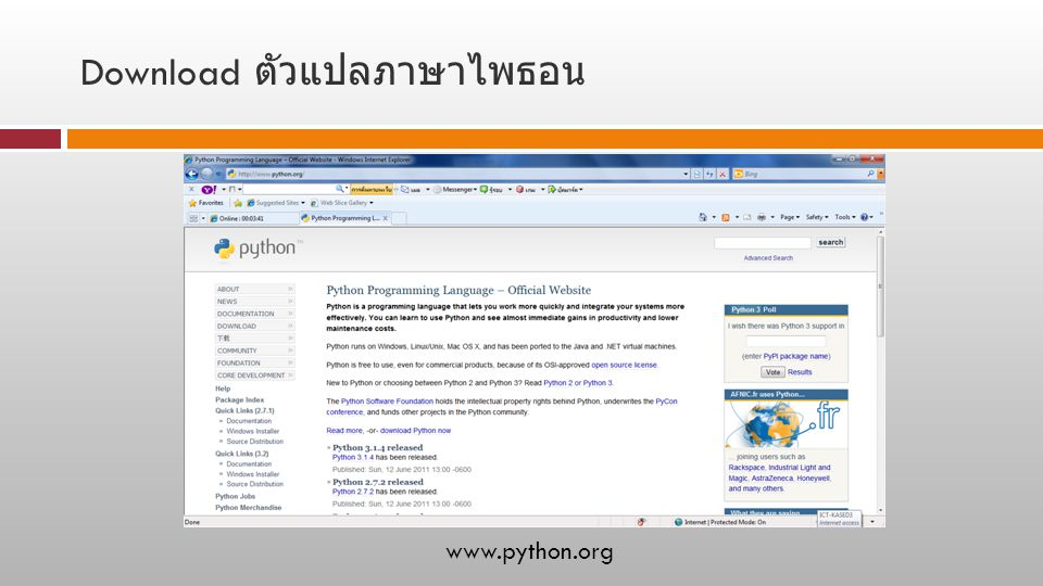 Download ตัวแปลภาษาไพธอน