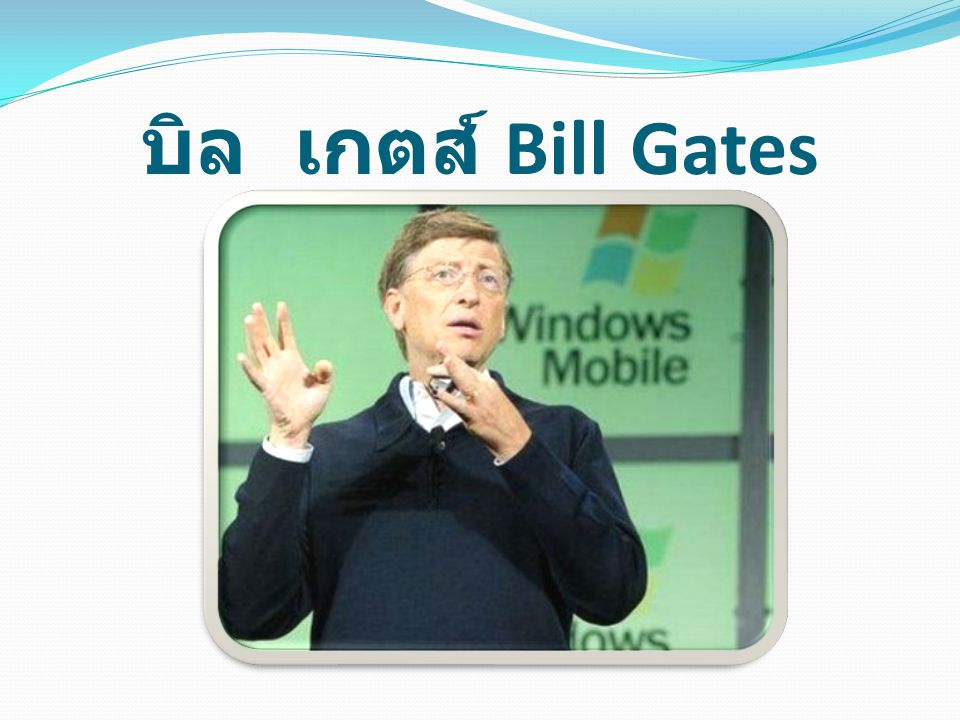 บิล เกตส์ Bill Gates