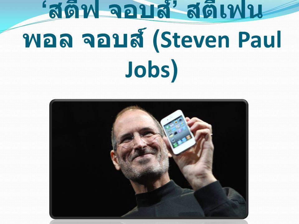 'สตีฟ จอบส์' สตีเฟน พอล จอบส์ (Steven Paul Jobs)