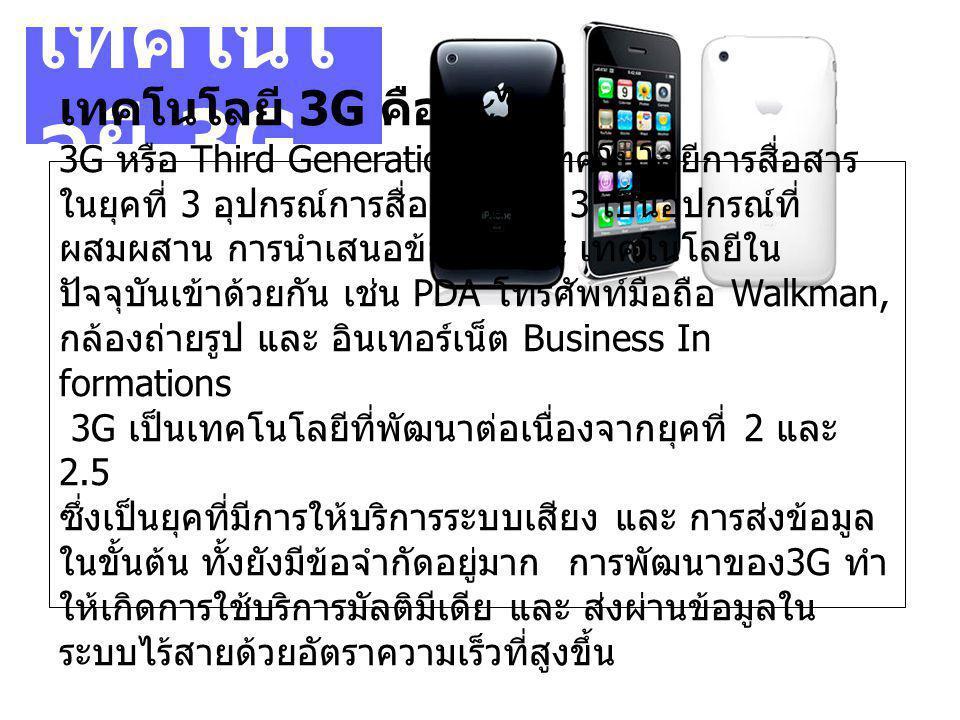 เทคโนโลยี 3G