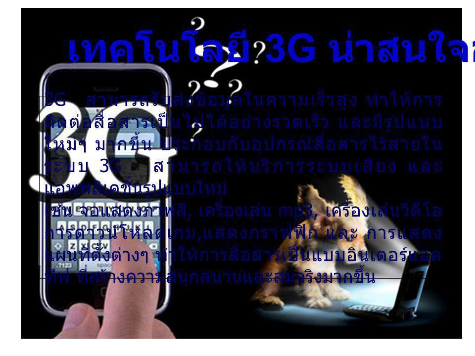 เทคโนโลยี 3G น่าสนใจอย่างไร