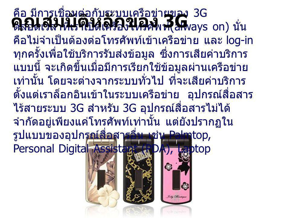 คุณสมบัติหลักของ 3G