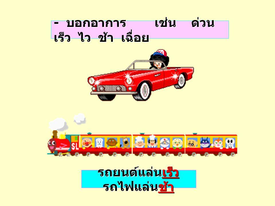 รถยนต์แล่นเร็ว รถไฟแล่นช้า