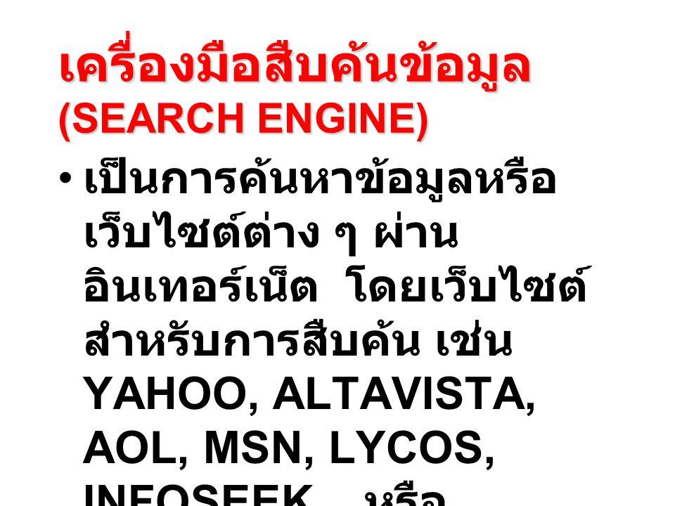 เครื่องมือสืบค้นข้อมูล (SEARCH ENGINE)