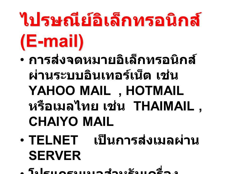 ไปรษณีย์อิเล็กทรอนิกส์ (E-mail)