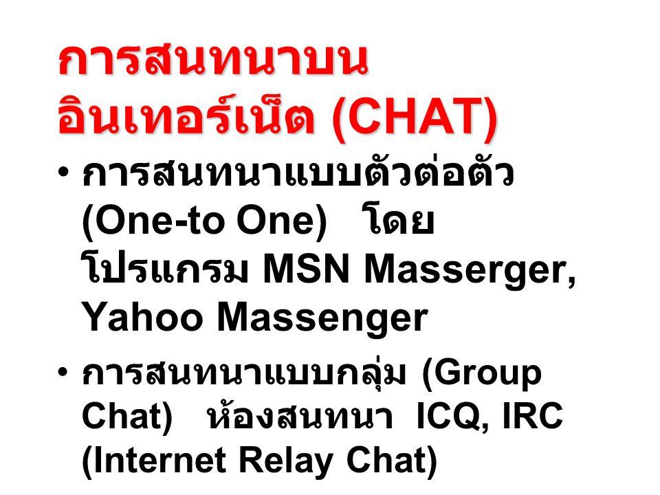 การสนทนาบนอินเทอร์เน็ต (CHAT)