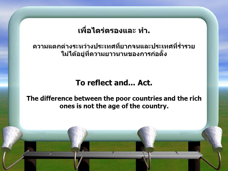 เพื่อไตร่ตรองและ ทำ. To reflect and... Act.