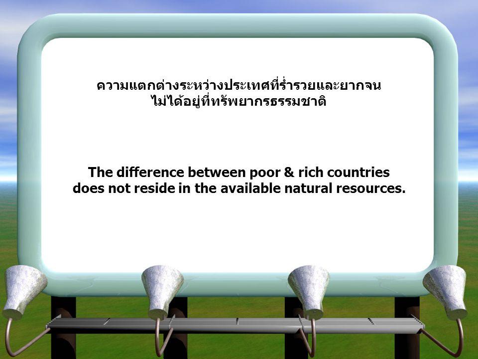 ความแตกต่างระหว่างประเทศที่ร่ำรวยและยากจน