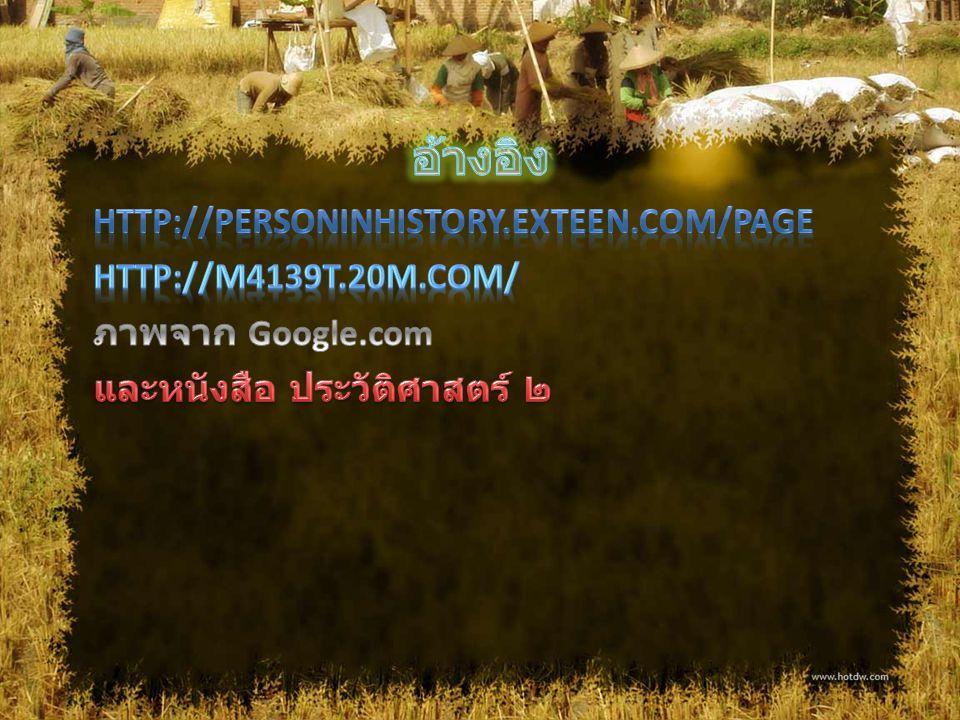 อ้างอิง http://personinhistory.exteen.com/page http://m4139t.20m.com/
