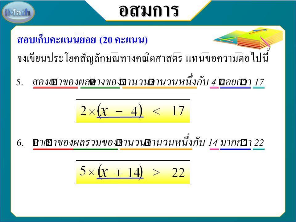 อสมการ สอบเก็บคะแนนย่อย (20 คะแนน)