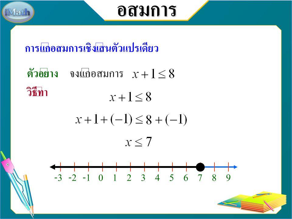 อสมการ การแก้อสมการเชิงเส้นตัวแปรเดียว ตัวอย่าง จงแก้อสมการ วิธีทำ -3
