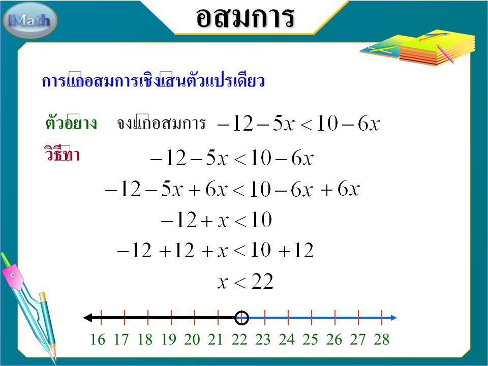 อสมการ การแก้อสมการเชิงเส้นตัวแปรเดียว ตัวอย่าง จงแก้อสมการ วิธีทำ 16
