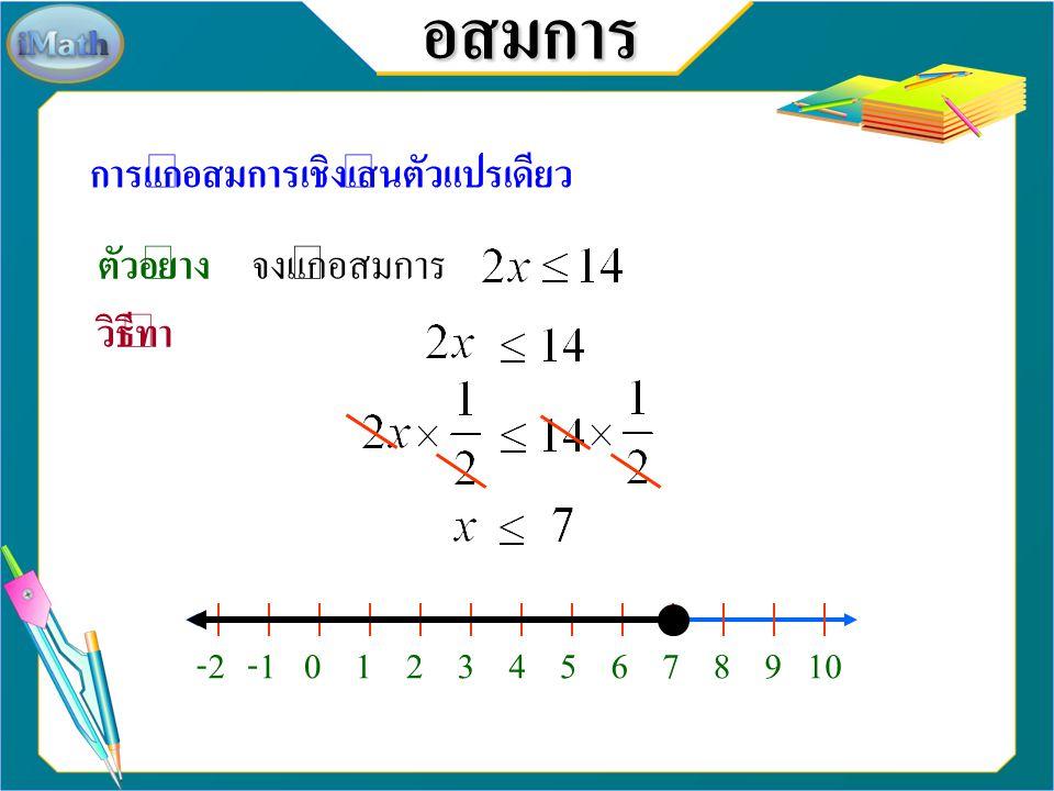 อสมการ การแก้อสมการเชิงเส้นตัวแปรเดียว ตัวอย่าง จงแก้อสมการ วิธีทำ -2