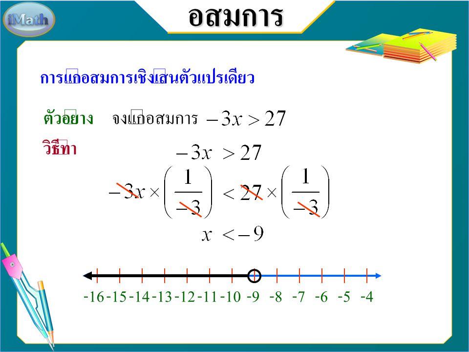 อสมการ การแก้อสมการเชิงเส้นตัวแปรเดียว ตัวอย่าง จงแก้อสมการ วิธีทำ -16