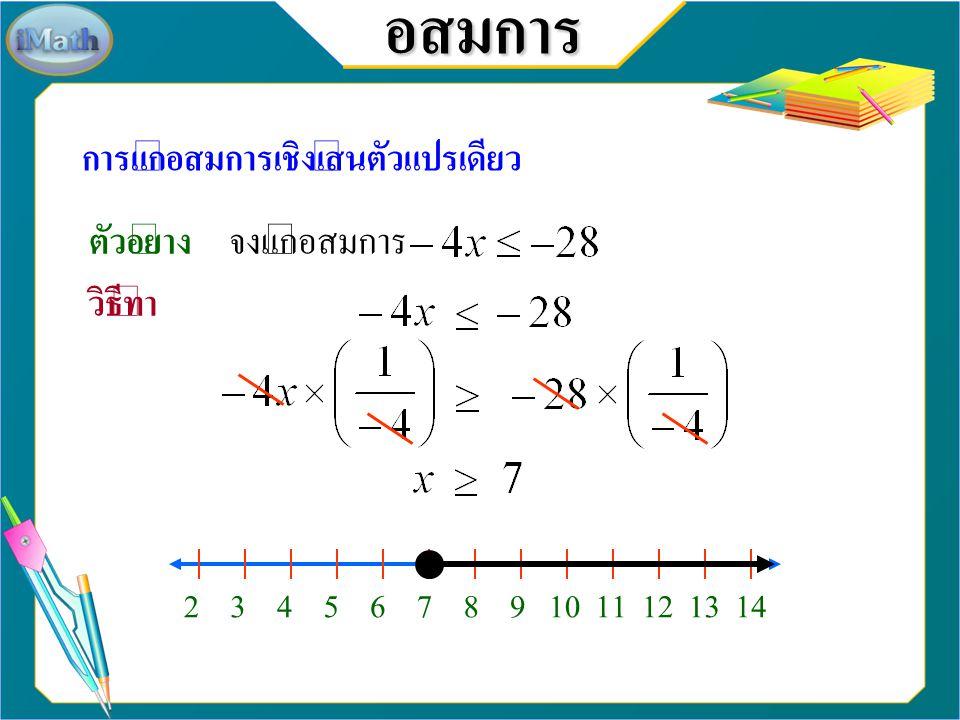อสมการ การแก้อสมการเชิงเส้นตัวแปรเดียว ตัวอย่าง จงแก้อสมการ วิธีทำ 2 3