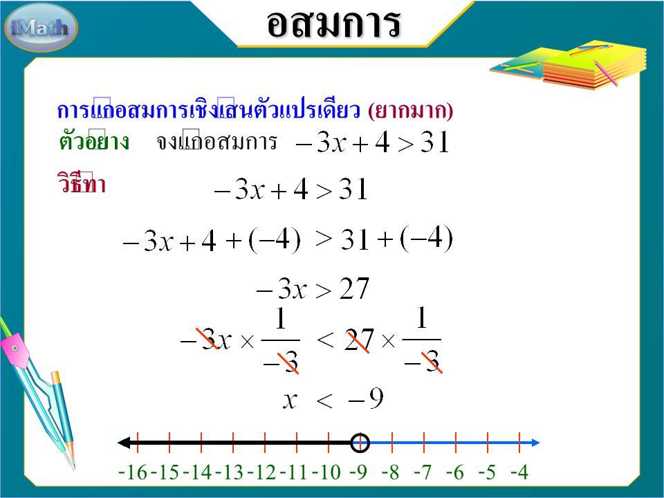 อสมการ การแก้อสมการเชิงเส้นตัวแปรเดียว (ยากมาก) ตัวอย่าง จงแก้อสมการ