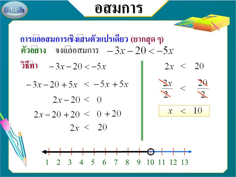 อสมการ การแก้อสมการเชิงเส้นตัวแปรเดียว (ยากสุด ๆ) ตัวอย่าง จงแก้อสมการ