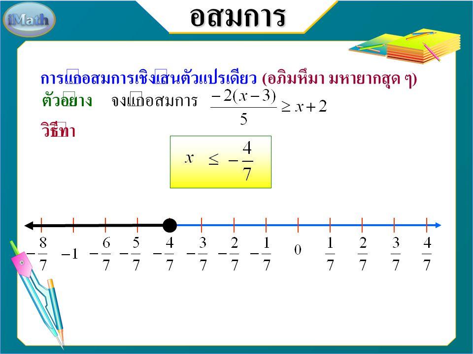 อสมการ การแก้อสมการเชิงเส้นตัวแปรเดียว (อภิมหึมา มหายากสุด ๆ) ตัวอย่าง