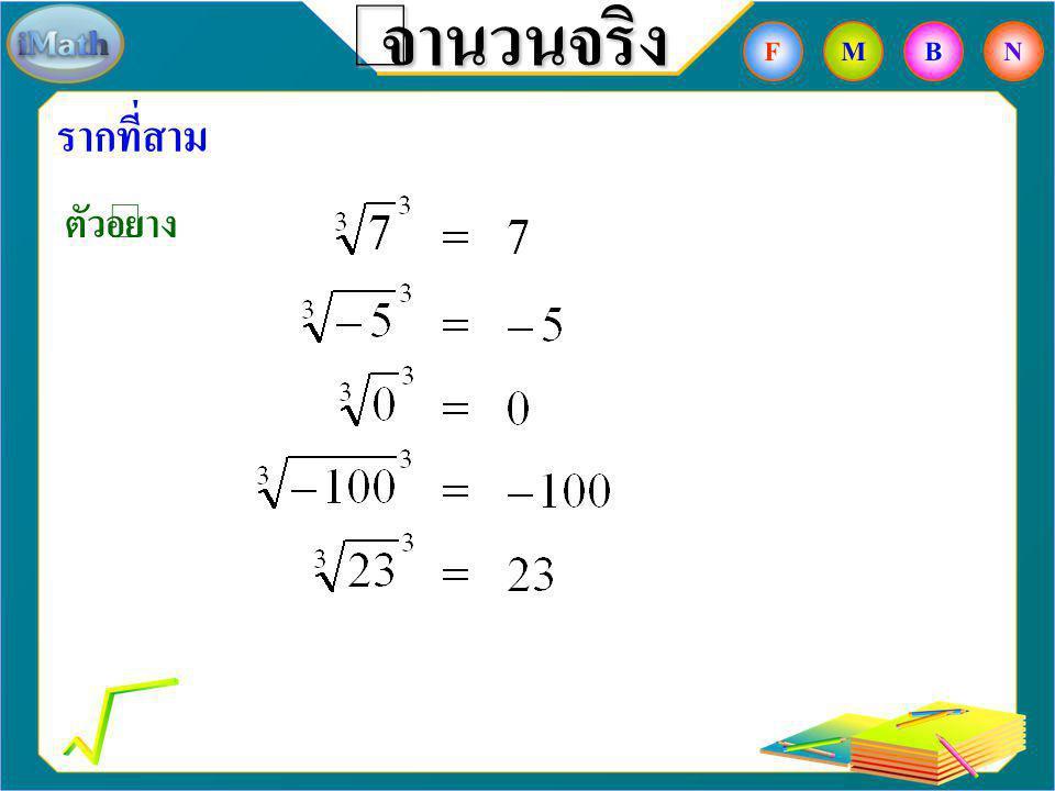 จำนวนจริง F M B N รากที่สาม ตัวอย่าง