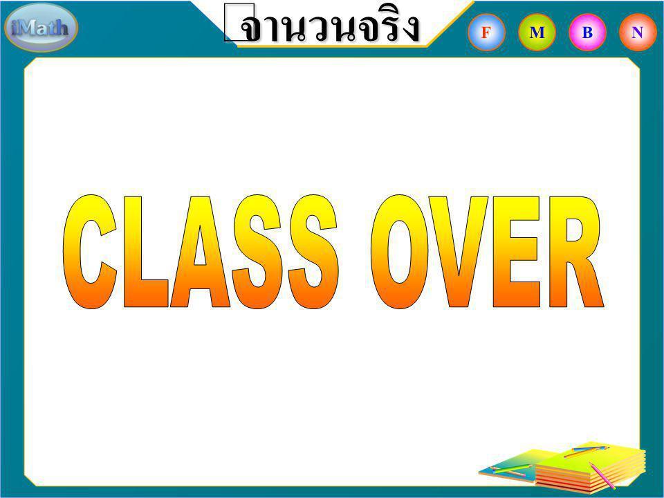 จำนวนจริง F M B N CLASS OVER