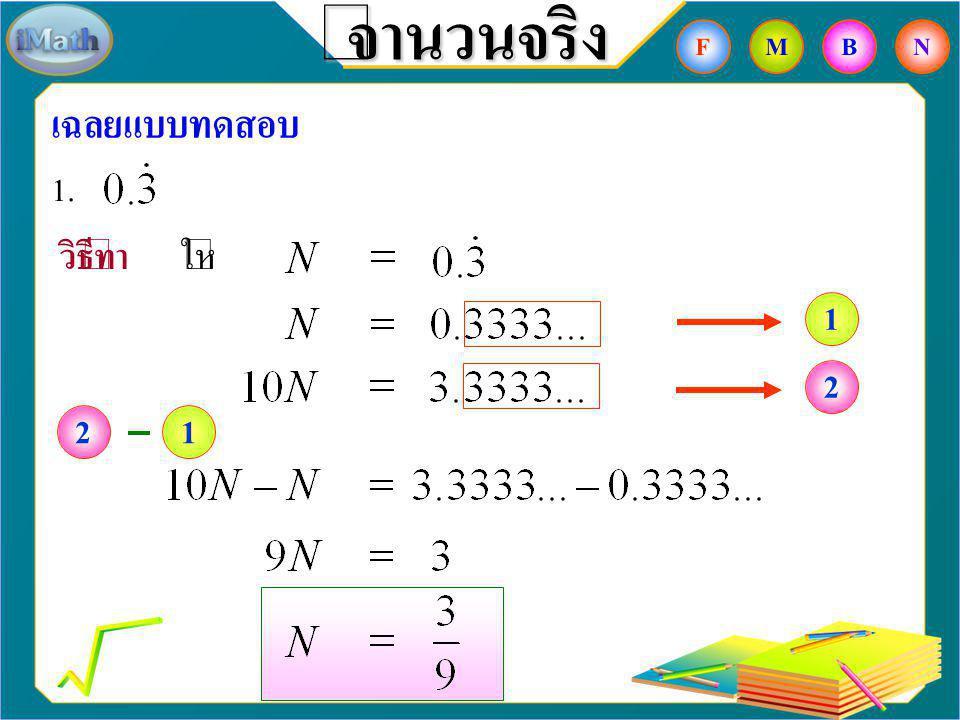 จำนวนจริง F M B N เฉลยแบบทดสอบ 1. วิธีทำ ให้ 1 2 2 1