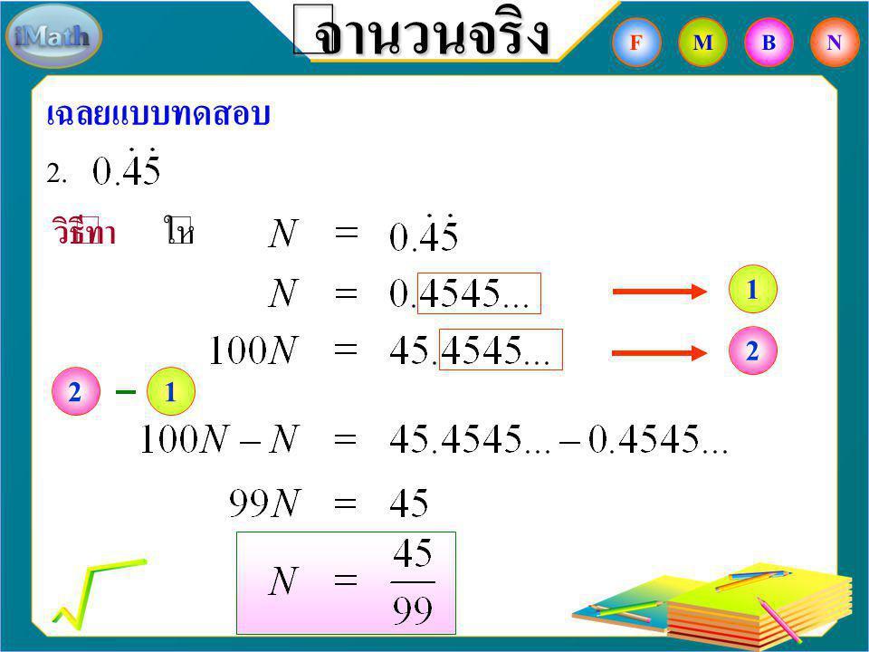 จำนวนจริง F M B N เฉลยแบบทดสอบ 2. วิธีทำ ให้ 1 2 2 1