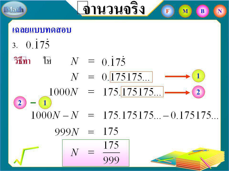 จำนวนจริง F M B N เฉลยแบบทดสอบ 3. วิธีทำ ให้ 1 2 2 1