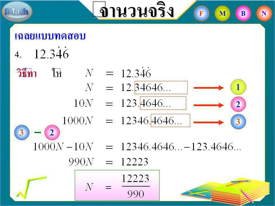 จำนวนจริง F M B N เฉลยแบบทดสอบ 4. วิธีทำ ให้ 1 2 3 3 2