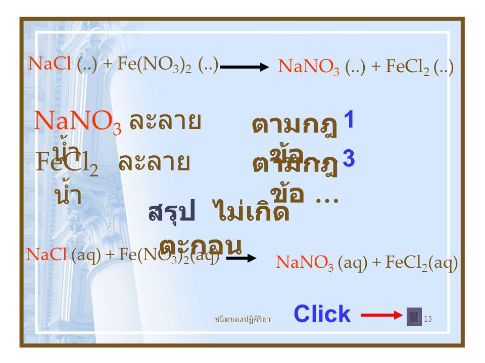 NaNO3 ละลายน้ำ ตามกฎข้อ … FeCl2 ละลายน้ำ ตามกฎข้อ … สรุป ไม่เกิดตะกอน