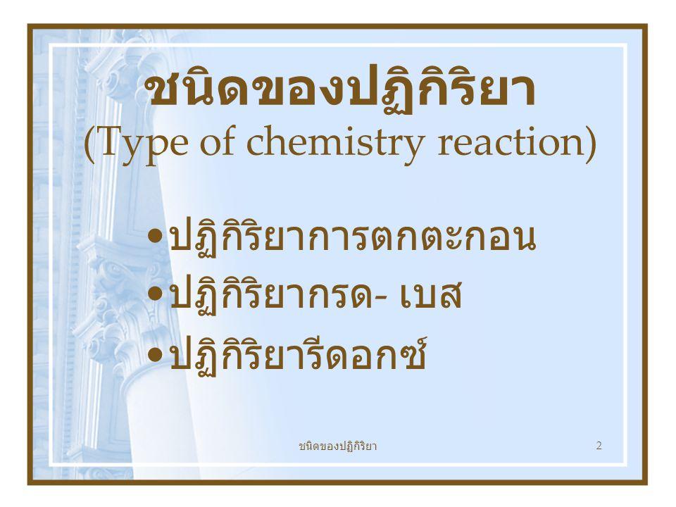 ชนิดของปฏิกิริยา (Type of chemistry reaction)