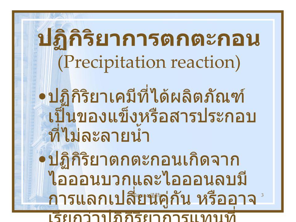 ปฏิกิริยาการตกตะกอน (Precipitation reaction)