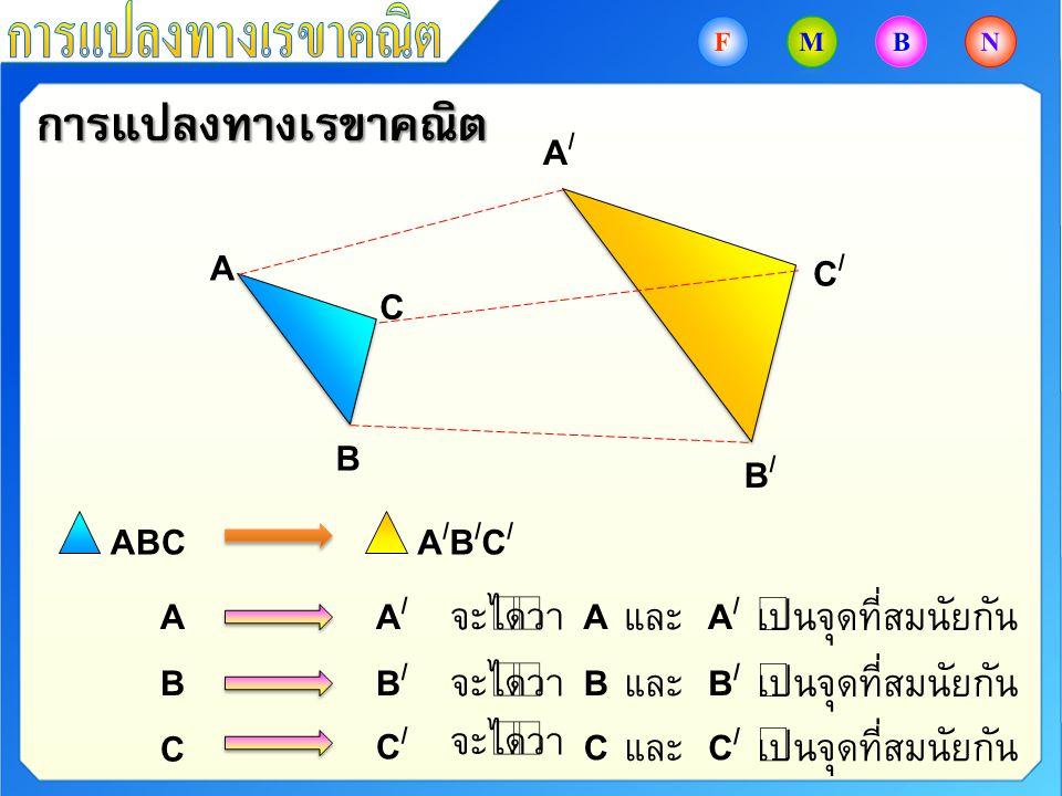 การแปลงทางเรขาคณิต การแปลงทางเรขาคณิต A/ A C/ C B B/ ABC A/B/C/ A A/