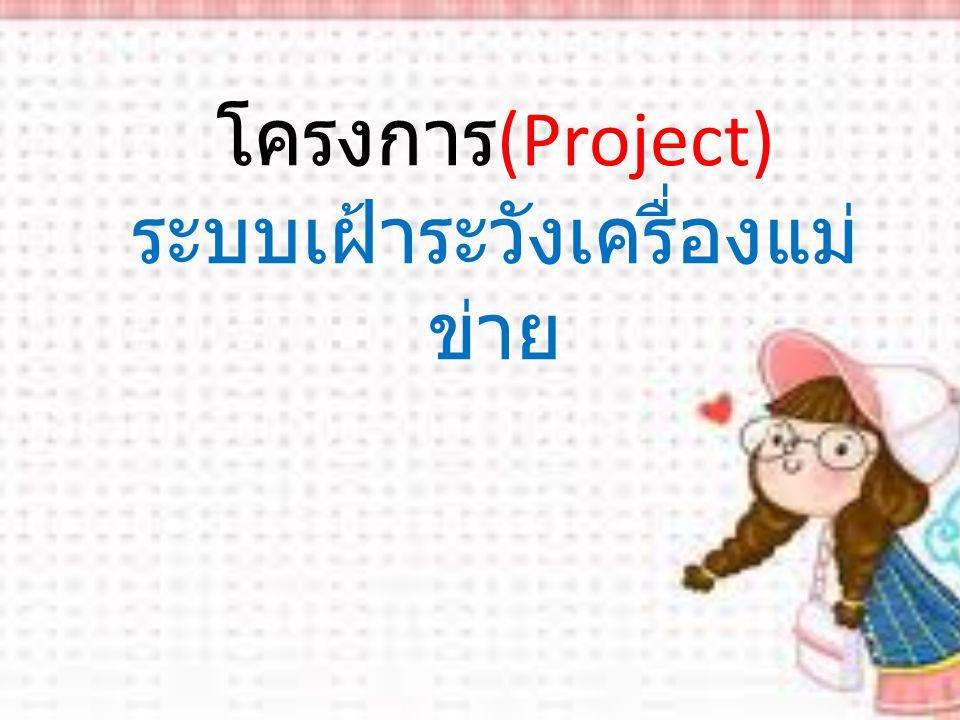 โครงการ(Project) ระบบเฝ้าระวังเครื่องแม่ข่าย