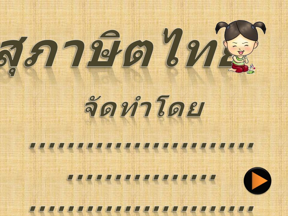สุภาษิตไทย จัดทำโดย ........................................