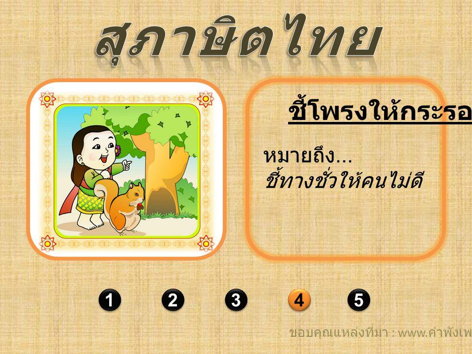สุภาษิตไทย ชี้โพรงให้กระรอก หมายถึง... ชี้ทางชั่วให้คนไม่ดี 1 2 3 4 5