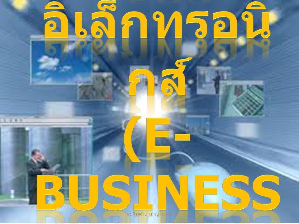 ธุรกิจอิเล็กทรอนิกส์ (e-Business)