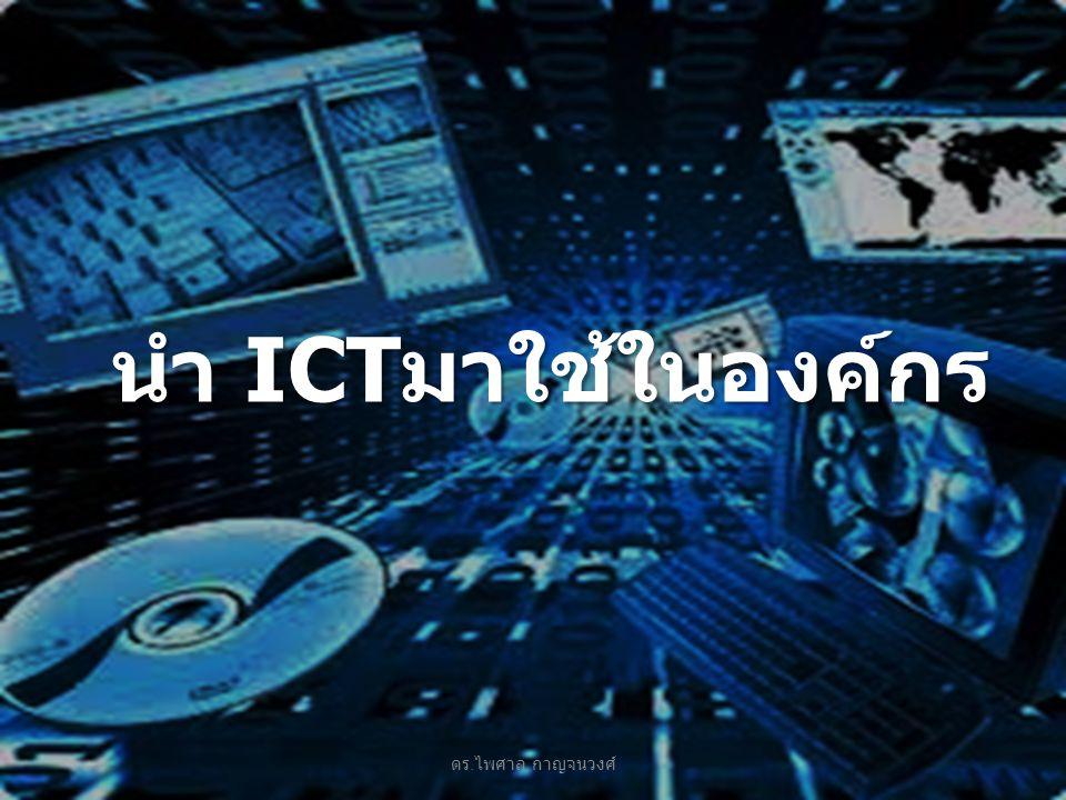 นำ ICTมาใช้ในองค์กร ดร.ไพศาล กาญจนวงศ์